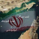 اتهامزنی مجدد اتحادیه عرب به ایران و ادعا درباره جزایر سهگانه