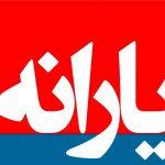 دستور حذف یارانه خانوارهای با درآمد سالانه ۳۵میلیونی رسماً صادر شد