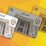 رقابت بانکها برای ارائه کارت اعتباری