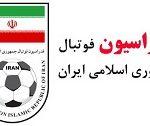 نامه تاج به رئیس AFC: بازی در خارج از ایران را نمیپذیریم
