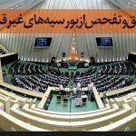 بازگشت ماجرای بورسیه ها در دولت گذشته، به مجلس