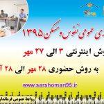 تمدید سرشماری اینترنتی تا 27 مهرماه