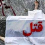 حسادت از پسر عمو در قائمشهر منجر به قتل شد