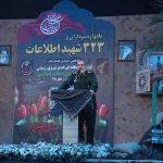 یادواره ۳۲۳ شهید اطلاعات عملیات شمال در ساری برگزار شد