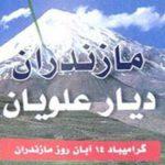 نحوه تشکیل حکومت علویان و روز مازندران