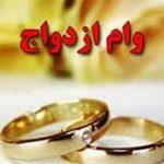 روزانه ٣٥٠٠ تا ٤٠٠٠ نفر وام ازدواج دریافت می کنند
