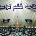 تکالیف سیاسی-دفاعی جدید مجلسیها برای دولت در ۵ سال آینده