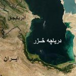 کاهش ۱۲ سانتی متری تراز آب دریای خزر در سال آبی ۹۴ – ۹۵