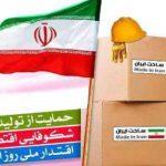دعوت مراجع عظام تقلید و علمای قم از مردم برای خرید کالاهای ایرانی