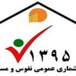 افزایش ۵۴ هزار نفری جمعیت روستاهای مازندران در سرشماری ۹۵