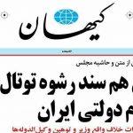گاف کیهان در جعل سند علیه دولت روحانی