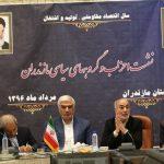 نشست احزاب و گروههای سیاسی مازندران در ساری با حضور معاون وزیر کشور برگزار شد