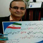 در کل کشور کمتر از ۱۰ منطقه آزاد داریم استان مازندران به تنهایی ۳ منطقه آزاد می خواهد! / به قلم علی اصغر زارع مرسی