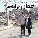 گفت و گو با زن بارداری که ۱۶ ساعت زیر آوار زلزله ۷.۳ ریشتری کرمانشاه بود/ عکس