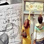 ثبت ازدواج ۲۱ مرد بالای ۸۰ سال در مازندران