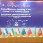 نشست مازندران میزبان گفت و گوهای فرهنگی ایران ، آسیای مرکز و قفقاز