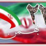 دعوت شورای هماهنگی تبلیغات اسلامی مازندران برای شرکت در راهپیمایی ۲۲ بهمن