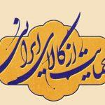 رئیس اتاق مازندران : حمایت ازکالاهای ایرانی درمان درد اشتغال در کشور است