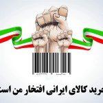 مصائب تولیدکننده کالای ایرانی