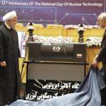۸۳ دستاورد هسته ای؛ گوشه ای از ضرب شست ایران به آمریکا