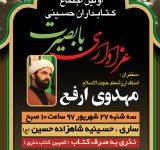 اولین اجتماع کتابداران حسینی با عنوان عزاداری با بصیرت