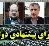 رای اعتماد مجلس به ۴ وزیر پیشنهادی روحانی؛ دژپسند، شریعتمداری، اسلامی و رحمانی وزیر شدند