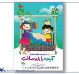 آغاز برنامه های هفته ملی کودک در مازندران