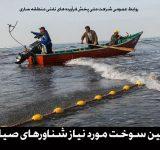 تامین سوخت مورد نیاز شناورهای صیادی