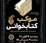 موکب کتابخوانی برای مطالعه نهضت حسینی در ساری برپا شد