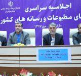 گزارش اولیه اجلاسیه خانه های مطبوعات کشور در ساری