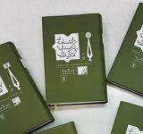 دانشنامه تبرستان و مازندران منتشر شد